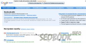 Обновление записей-mx для домена
