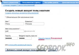 Добавление нового пользователя для почты google