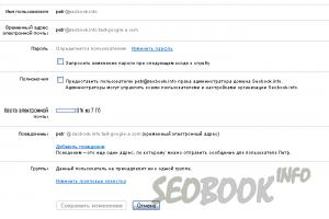 Редактирование аккаунта почты google для домена