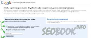 Регистрация аккаунта в службах google для домена