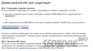 Подключение домена для Яндекс.Почты