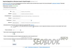 Почта google для домена, регистрация