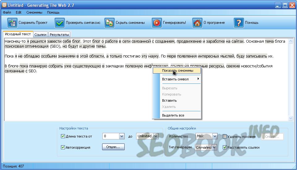 Словари Для Web Generating