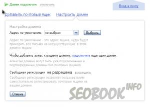 Настройка домена Яндекс.Почты