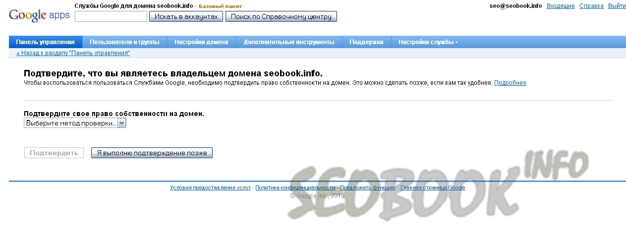 Как сделать на домене почту 143