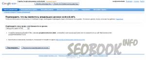 Подтверждение домена, загрузка файла