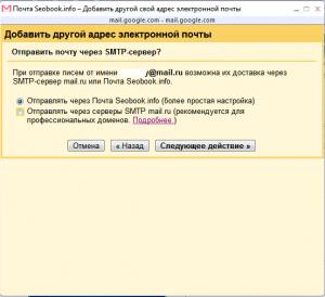google почта и yandex