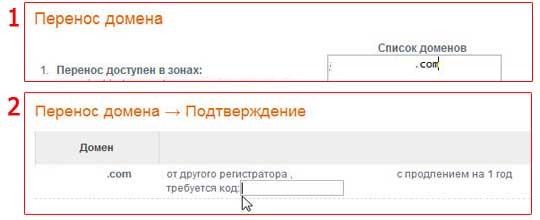 Инициализация трансфера домена