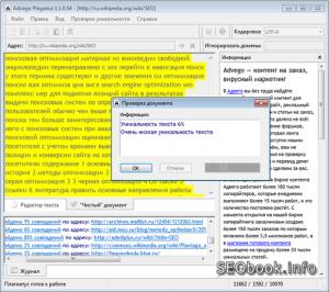 Программа для проверки уникальности текста