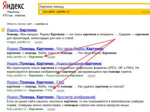 Ключевой запрос в url в выдаче Яндекса