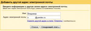сбор почты на gmail