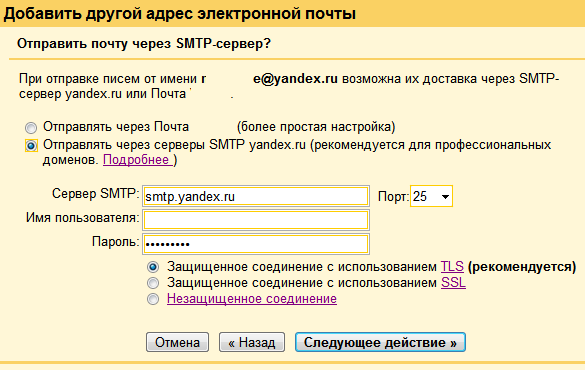 Как сделать адрес электронной почты ссылкой