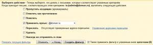 фильтр сбора почты gmail