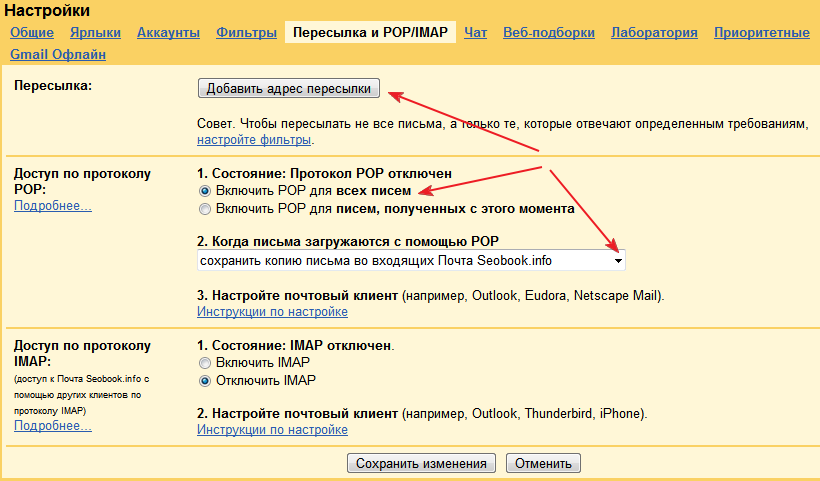 Как сделать переадресацию писем в gmail