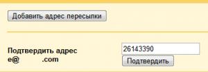 код подтверждения пересылки почты gmail