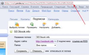 Ссылка для подписчиков через яндекс почту
