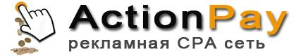 Рекламная сеть ActionPay