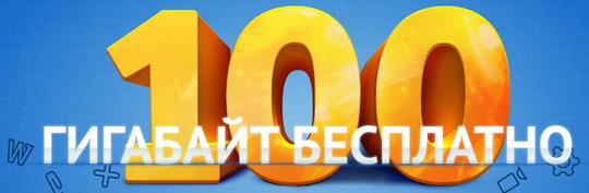 Облачный сервис хранения данных майл.ру
