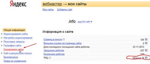 Подключение инструмента оригинальные тексты от Яндекс