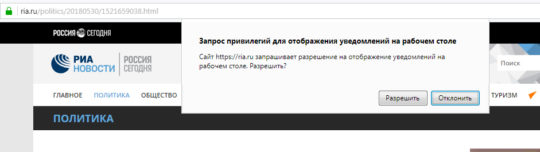 Окно подписки на сайте рио новости