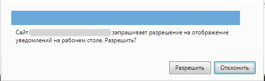 Окно подписки на уведомления