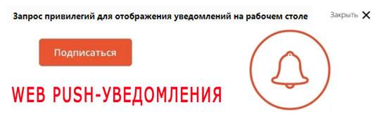 Подписка на push-уведомления на рабочем столе для сайтов