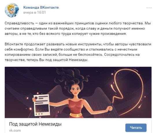 Презентация алгоритма по защите уникального контента вконтакте