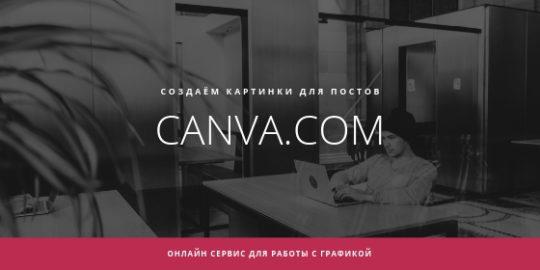 Сервис для создания графики canva